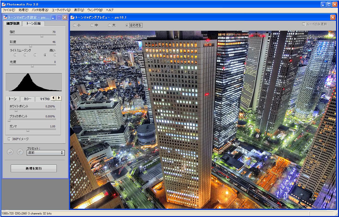 HDRイメージ作成ソフト「Photomatix Pro 3.0」