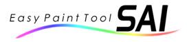 ペイントツールSAI  Ver.1.1.0 リリース
