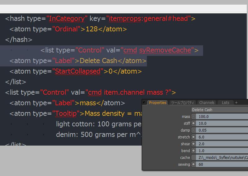 Syflex for modo のキャッシュクリアを便利にする方法