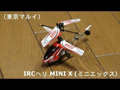 ヘリコプター MINI X