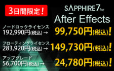 Sapphire for After Effects  48%OFF