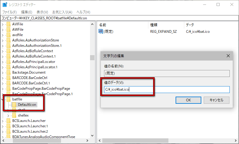Windows 10で.batアイコンを変更する方法
