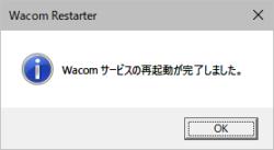 Wacomのサービスを再起動するソフトウェア