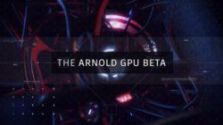Arnold GPU パブリックベータ版