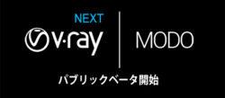 V-Ray Next Modo パブリックベータ開始
