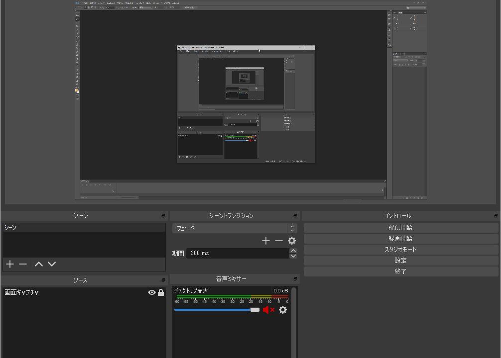 デスクトップキャプチャソフト「OBS Studio」