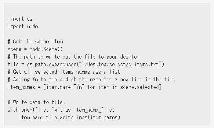 modoで選択したアイテムの名前をテキストファイルに出力するスクリプト