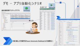 Power Automate Desktopが無料化