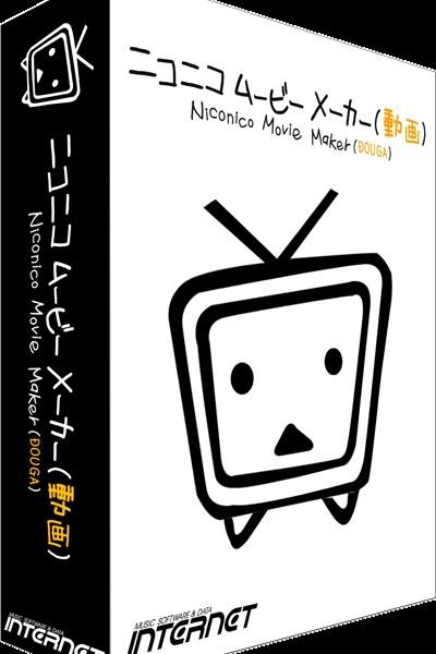 「ニコニコ ムービー メーカー」発売記念キャンペーン版