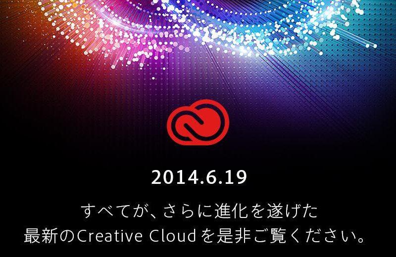 Adobe Creative Cloud 2014 リリース