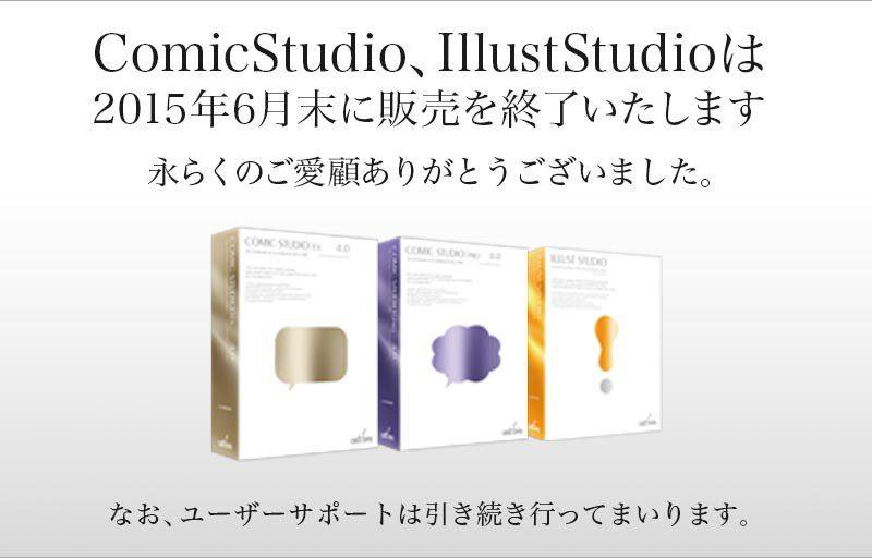ComicStudio、IllustStudio販売終了のお知らせ