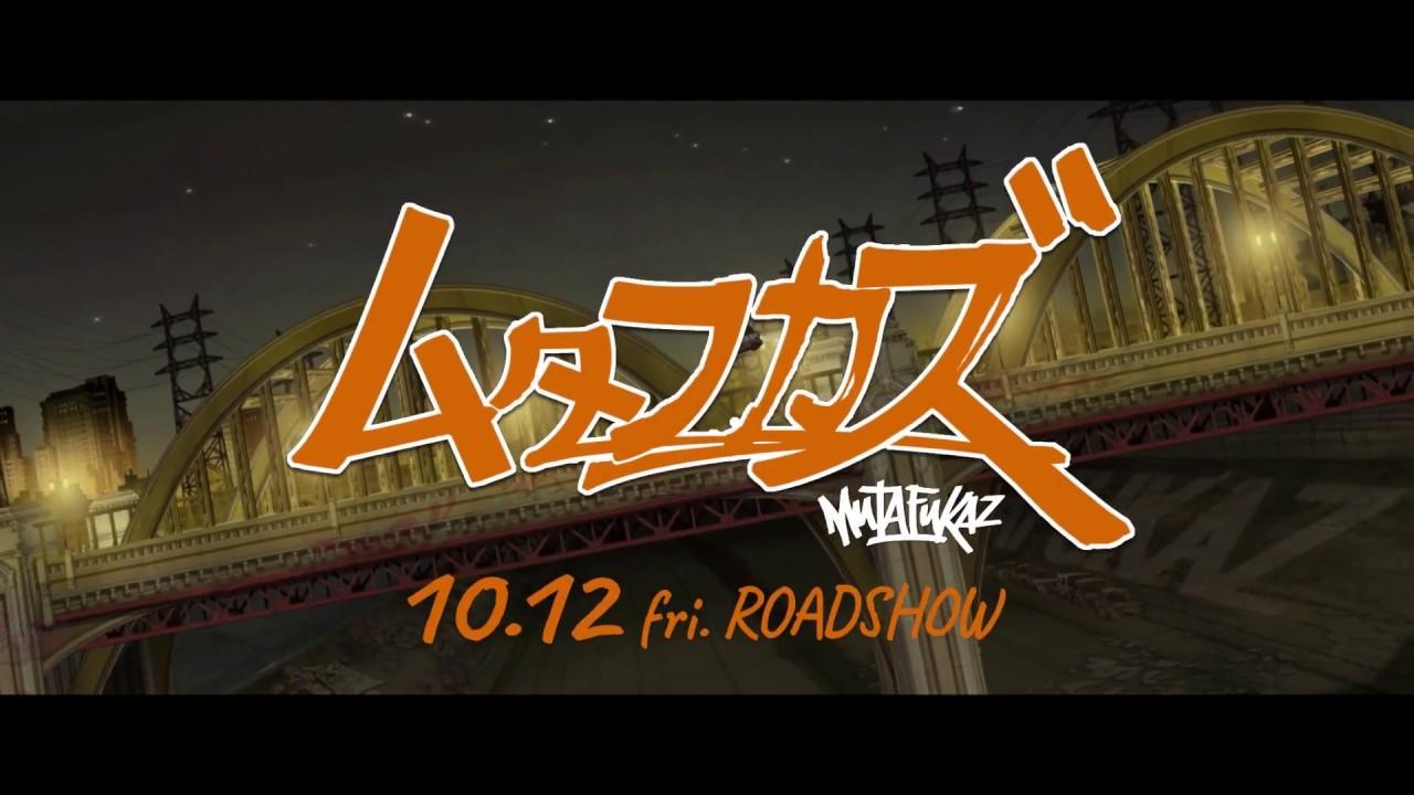 STUDIO4℃・ANKAMA共同制作映画『ムタフカズ』メイキング