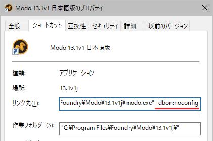 modo終了時にコンフィグファイルに設定を保存しない方法