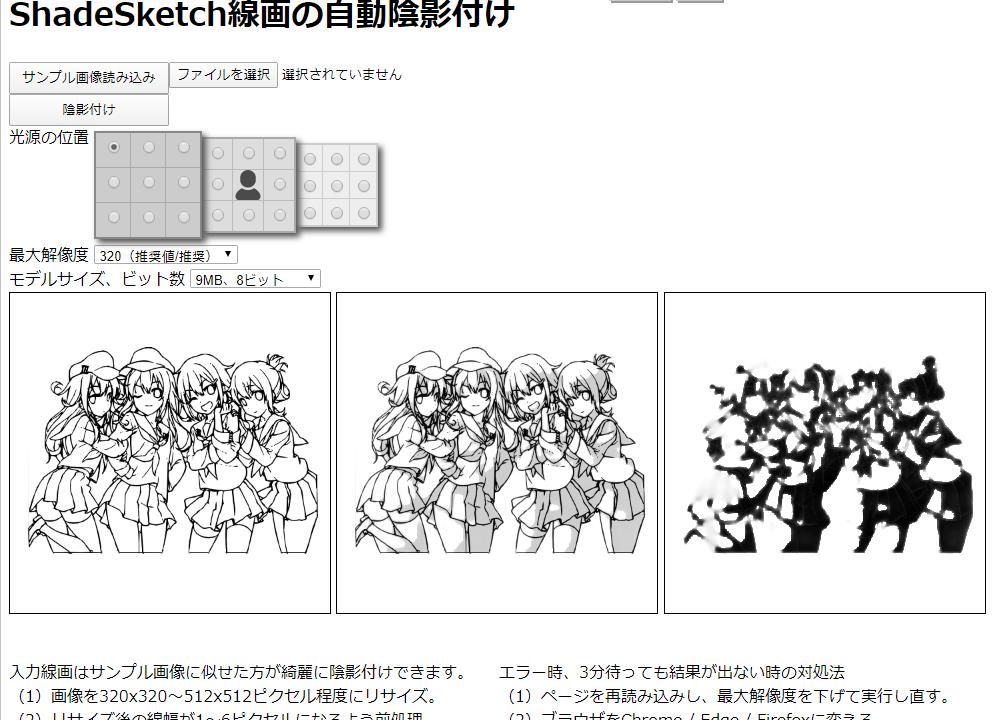 ディープラーニングを使用した線画の自動陰影付け「ShadeSketch」