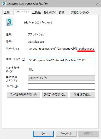 3dsMax 2021でPython2を使用する方法