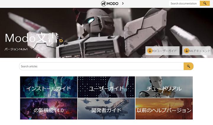 Modoの日本語ドキュメント